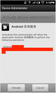 SMSZombie Android Malware